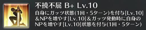 不撓不屈 B+