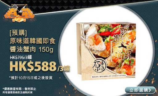 煮戰_特賣場_[預購]-原味道-韓國即食醬油蟹肉-150g_760X460.jpg