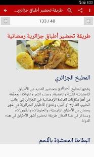 أكلات المطبخ الجزائري - بدون انترنت - náhled