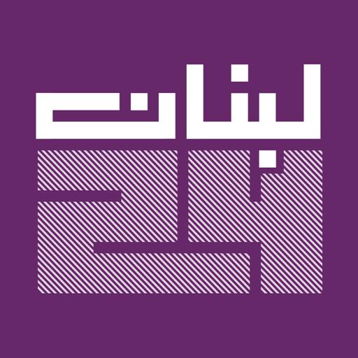 Lebanon 24 - لبنان 24