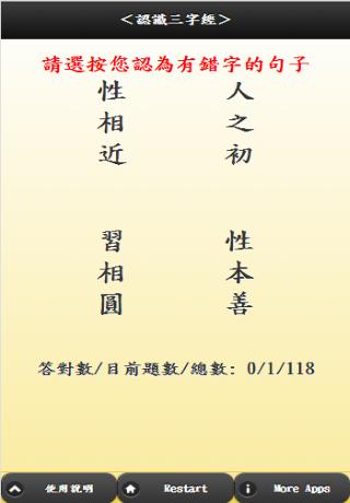 認識中國三字經