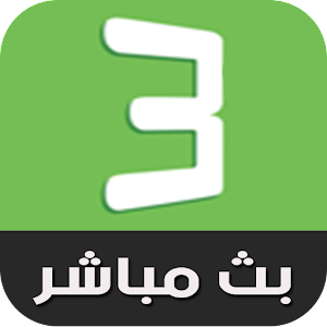 Download mbc3 live APK latest version app for android devices