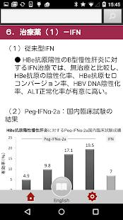 肝炎治療GL - náhled