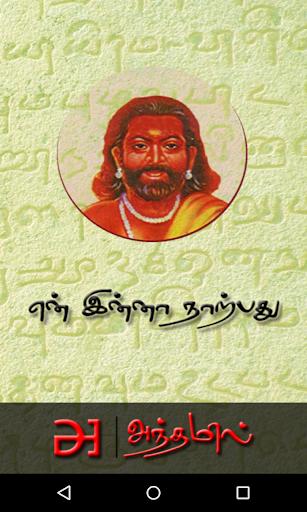 en Innaa Naarpadhu