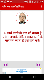 Warren Buffet Quotes in Hindi - náhled