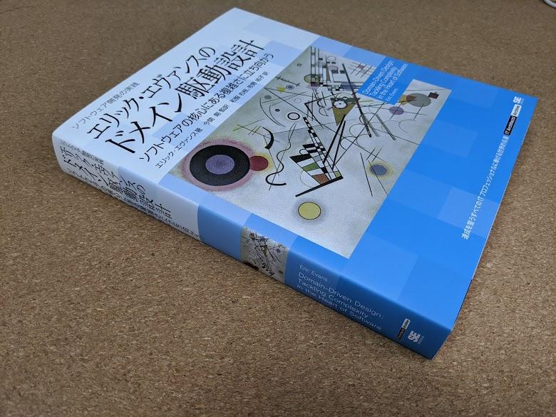 エリック・エヴァンスのドメイン駆動設計 ソフトウェア開発の実践 /翔泳社/エリック・エヴァンス