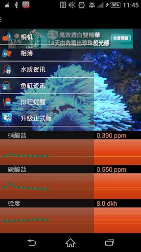 水质检测记录管理