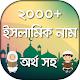 শিশুদের ইসলামিক নাম ও অর্থ - Islamic name of Child Download on Windows