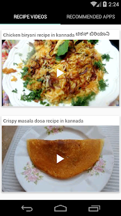 Cooking recipes in kannada apps on google play screenshot image forumfinder Images