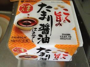 Photo: vegan natto: tamari version of tare sauce (instead of regular tare, which contains bonito)