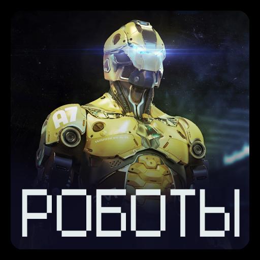 Игры роботы бесплатно RobotZ