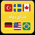 علم أي دولة ؟ download