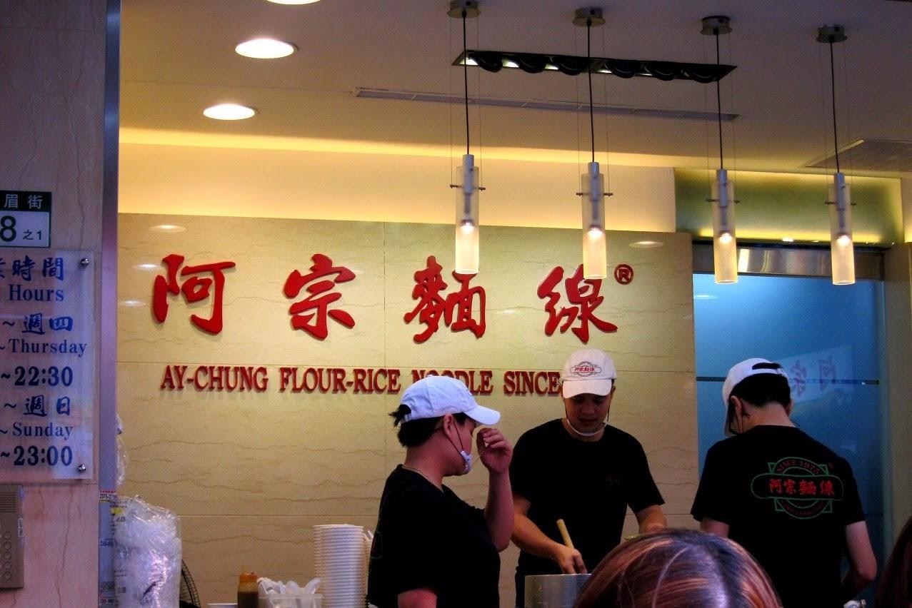 Ay Chung Misua and KFC Taipei