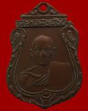 เหรียญหลวงพ่อน้อย วัดธรรมศาลา รุ่น 2 พ.ศ. 2499