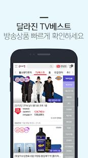 홈앤쇼핑 –오직 앱에서만. 10%할인 + 10%적립 Ekran Görüntüsü
