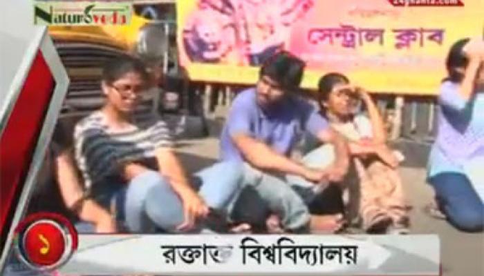 যাদবপুর বিশ্ববিদ্যালয়ের ঘটনার প্রতিবাদে পথে নামল এসএফআই