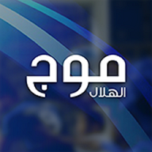 Mowj Al Hilal - موج الهلال