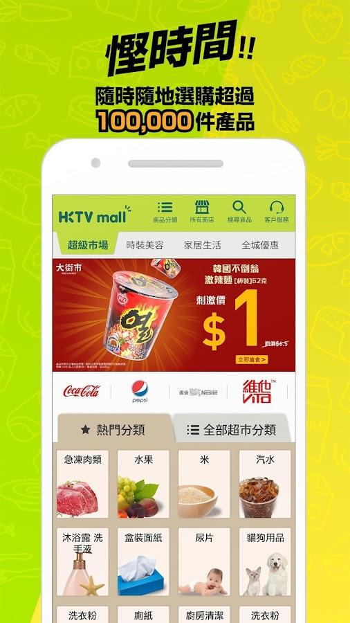 HKTVmall ─網上購物及電視娛樂平臺 - Google Play Android 應用程式