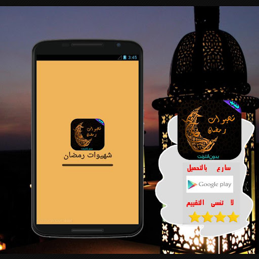 شهيوات رمضان 2015 بدون أنترنت