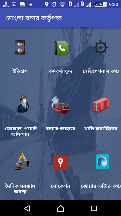 Mongla Port App- screenshot