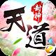 天道封神 (game)