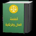 انظمـة المال والرقابـة السعودية icon