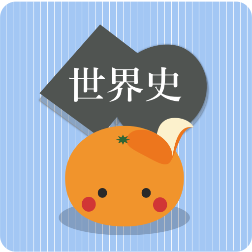 mikan 世界史 file APK Free for PC, smart TV Download