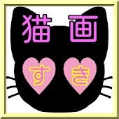 猫が好き 癒しの写真今すぐ見たい かわいい~はまる 無料!