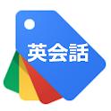 英会話記憶術 icon