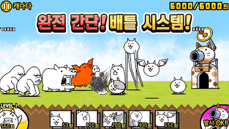 냥코 대전쟁 APK screenshot thumbnail 12