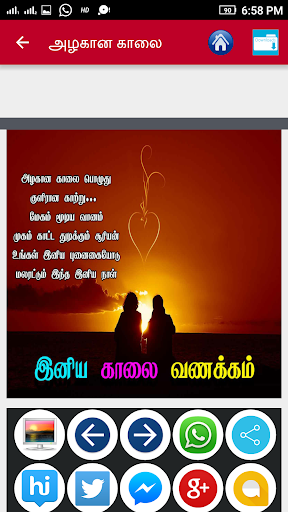Tamil Good Morning Love Quotes Apk Download Apkpureco