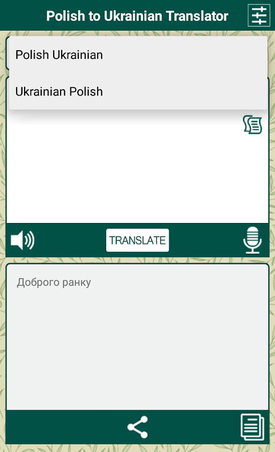 polish to ukrainian translator