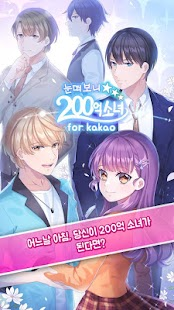 눈떠보니 200억 소녀 for Kakao- screenshot thumbnail