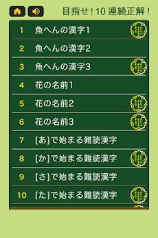 すっきり!漢字読み~10番勝負のおすすめ画像3