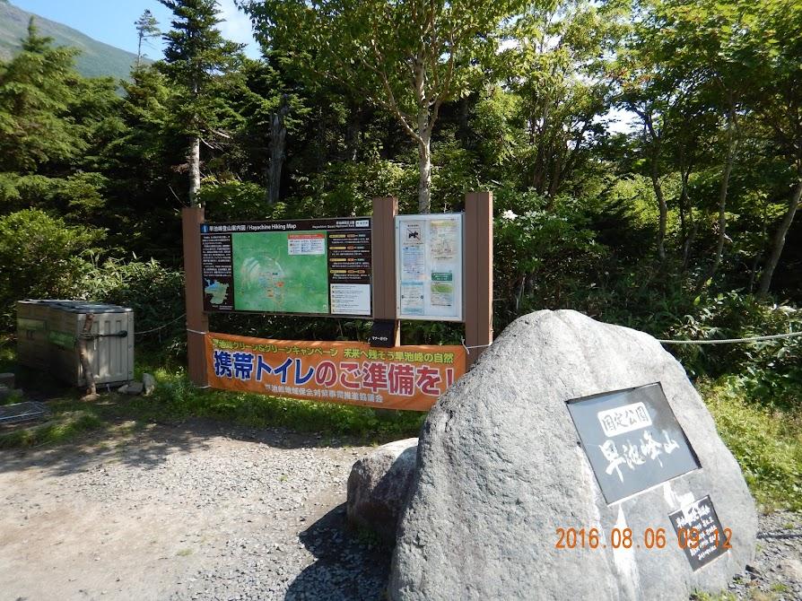 Mt. Hayachine thumbnails No.1