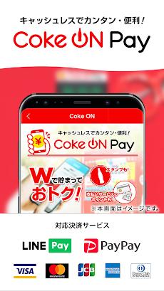 Coke ON(コークオン) おトクで楽しいコカ・コーラ公式アプリのおすすめ画像5