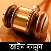 Law of Bangladesh - Bangla