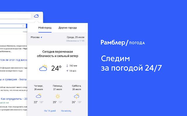 Rambler/weather