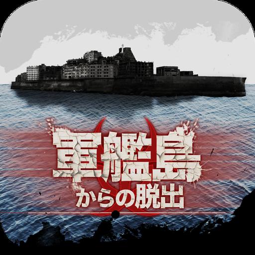 脱出ゲーム 軍艦島からの脱出 file APK Free for PC, smart TV Download
