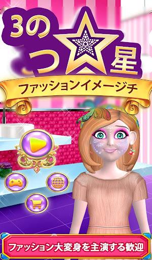 3Dスターのファッション模様替え|玩教育App免費|玩APPs