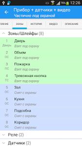 Охрана Приток-А screenshot 1