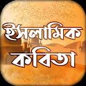 ইসলামিক বাংলা কবিতা - Bangla Poems ~কবিতার ভান্ডার icon