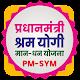 PMSYM - Pradhan Mantri Shram Yogi Maan-dhan for PC-Windows 7,8,10 and Mac