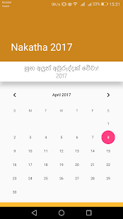 Avurudu Nakatha 2017 [නැකත]- screenshot thumbnail