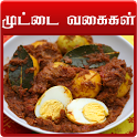 egg recipe in tamil icon