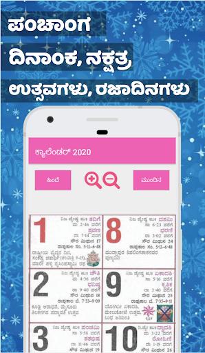 Kannada Calendar 2020 - Free ಕನ್ನಡ ಕ್ಯಾಲೆಂಡರ್ 2020 6.9 screenshots 2