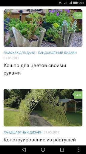 u0412u0441u0435 u043e u0434u0430u0447u0435  screenshots 7