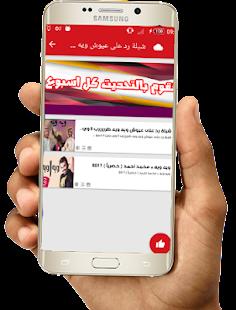 شيله عيوش ويه ويه مع التقليدات 2017 - náhled