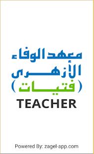 Al Wafaa App for Teachers - náhled