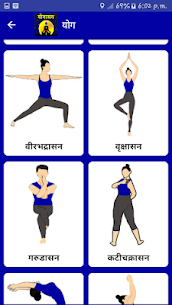 Yoga in Hindi   योगासन Offline free Apk  Download For Android 3